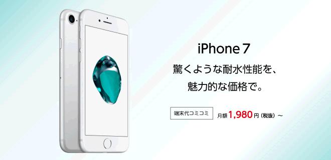 iPhone7 驚くような耐水性能を、魅力的な価格で。