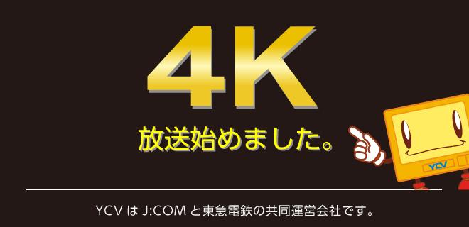 4K放送始めました。