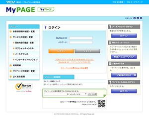マイページ ご加入中のお客様 横浜ケーブルビジョン ycv