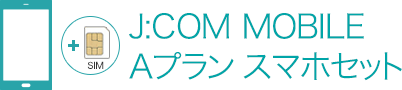J:COM MOBILE Aプラン スマホセット